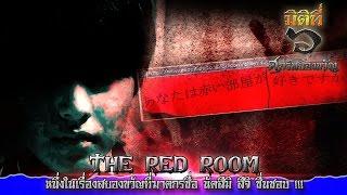 getlinkyoutube.com-มิติที่ 6 ศุกร์สยองขวัญ The Red Room หนึ่งในเรื่องสยองขวัญที่ฆาตกรชื่อ นัทสึมิ สึจิ ชื่นชอบ !!!