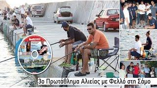 getlinkyoutube.com-3ο Πρωτάθλημα Αλιείας με Φελλό στη Σάμο 2014 | περιοδικό Boat & Fishing
