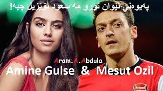 getlinkyoutube.com-پهيوهني نێوان نوري هەرگیز وازناهێنم و مه سعود ئۆێزيل چيه؟ Amine Gulse and Mesut Ozil