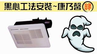 浴室暖風機黑心工法 大公開