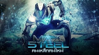 getlinkyoutube.com-Max Steel คนเหล็ก คนใหม่ - Official Trailer [ซับไทย]