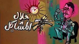 getlinkyoutube.com-التمثيلية التليفزيونية: حلال المشاكل