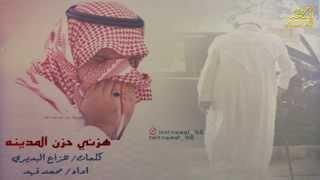 getlinkyoutube.com-هزني حزن المدينه...كلمات / هزاع البديري ...اداء / محمد فهد... مرثية الملك