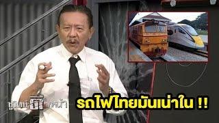 getlinkyoutube.com-อนาคตรถไฟไทย ภายใต้ ม.44 : ชูวิทย์ตีแสกหน้า | 24 ก.พ. 60