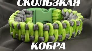 "getlinkyoutube.com-Паракорд Плетение браслета ""Скользкая кобра"" (Paracord bracelet Slithering Cobra)"