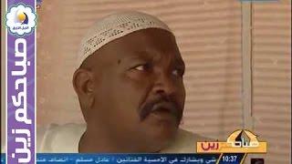 getlinkyoutube.com-جمال حسن سعيد والمعلبات - صباحكم زين - قناة النيل الأزرق