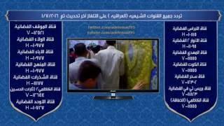 getlinkyoutube.com-جميع ترددات القنوات الشيعيه تحديث 2016