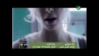 getlinkyoutube.com-Amal Hijazi Bayya Al Ward امل حجازى - بياع الورد