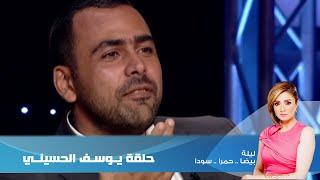 getlinkyoutube.com-Episode 16 - Leila Hamra Program | الحلقة السادسة عشر - برنامج ليلة حمرا- يوسف الحسيني
