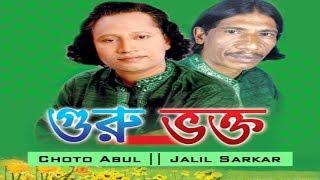 guro vokto  | Abul Shorkar and Jalil | pala gaan | jari song