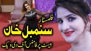 Sunmbal Khan latest dance - Chan Mahiya - NEW STAGE MUJRA - Vicky Babu Production