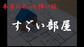 getlinkyoutube.com-【本当にあった怖い話】すごい部屋