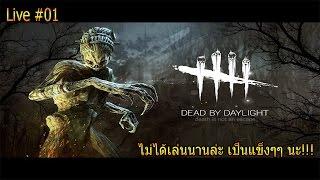 getlinkyoutube.com-ไม่ได้เล่นนานล่ะเป็น แข็งๆ นะ!! #01 Dead by daylight 1080p 60fps