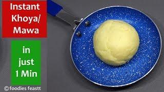 Instant Mawa / khoya/ How to make Instant Mawa / 1 मिनट में मावा कैसे बनाये