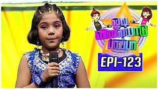 Odi Vilayadu Pappa | Season 5 - #123 | KS Varasa - Dance Show | 16/03/2017