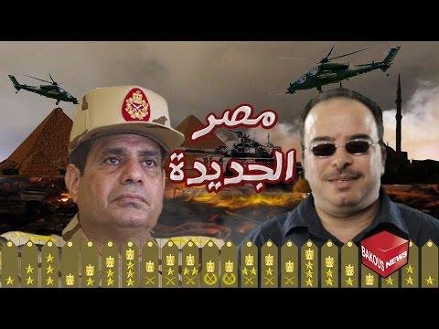 باكوس و مصر الجديدة