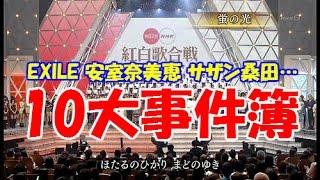 getlinkyoutube.com-【NHK紅白歌合戦】EXILE、安室奈美恵、サザン桑田、…これが「紅白」で起きた10大事件簿だ!