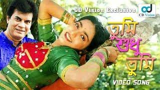 Tumi Shudhu Tumi   Ilias Kanchan   Shabnaz   Bod Surot Movie Song   Bangla New Song 2017   CD Vision
