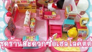 getlinkyoutube.com-แกะกล่อง ชุดร้านสะดวกซื้อเฮลโลคิตตี้ (Hello Kitty) By ปาปา ภา Thailand