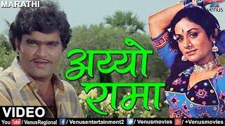 अय्याे रामा | Aiyo Rama Rama | Changu Mangu | Ashok Saraf | Superhit Marathi Songs | मराठी गाणी