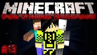 getlinkyoutube.com-Minecraft: Очень Страшные Приключения! #13 - Обитель зла?!
