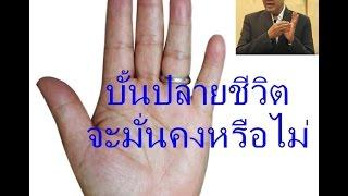 getlinkyoutube.com-บั้นปลายชีวิต จะมั่นคง ร่ำรวยหรือไม่ ?