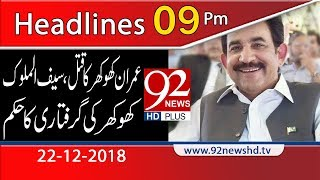 News Headlines | 09:00 PM | 22 Dec 2018 | 92NewsHD