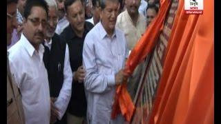 पिथौरागढ़ जिले को सीएम की सौगात, 400 करोड़ की योजनाओं का किया लोकार्पण