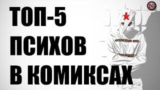getlinkyoutube.com-Топ-5 Психов в комиксах (ТОП) / Негатив ПЛЮС