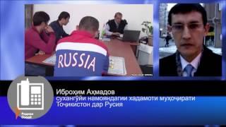 Афви маҳдуди муҳоҷирони тоҷик дар Русия