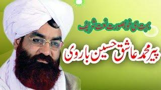 Khawaja Muhammad Ashiq Hussain Barvi Latest Naat Sharif 2017