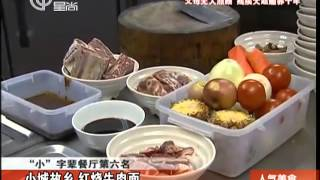 getlinkyoutube.com-上海美食搜:小杨生煎+红油饺子+红烧牛肉面+海鲜自助+招牌龙虾+浓汤菜饭