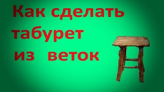 getlinkyoutube.com-Изготовление табурета из веток