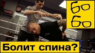 Полезные упражнения при боли в спине