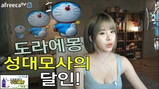 getlinkyoutube.com-이설] 도라에몽 성대모사의 달인?!!