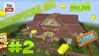 getlinkyoutube.com-Мой механический дом в Minecraft PE #2 0.13.0 : 0.13.1 : 0.14.0