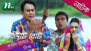 getlinkyoutube.com-Eid Special Bangla Natok - Beauty Boat (বিউটি বোট) by Zahid Hasan & Tisha | Full Episode