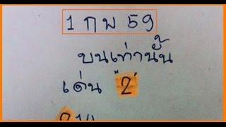 getlinkyoutube.com-( 3ตัวบนเท่านั้น) เลขเด็ด อ.คม งวดวันที่ 1/02/59