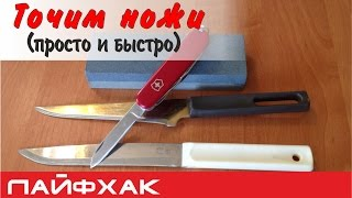 Как заточить нож просто и быстро (3 мин)?