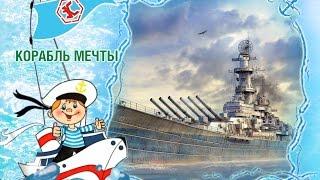 getlinkyoutube.com-Корабль мечты - линкор Айова