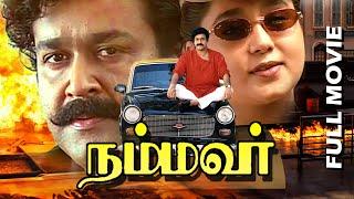 getlinkyoutube.com-Tamil Full Movie | Nammavar [ Praja ] | Ft. Mohanlal, Aishwarya