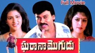 Gharana Mogudu Full Length Telugu Movie || Chiranjeevi, Nagma || Ganesh Videos - DVD Rip.. width=