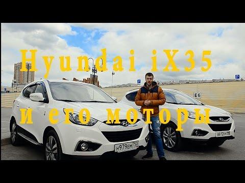 Подробно о двигателях Hyundai iX35, какие бывают? (Интересные видео от РДМ-Импорт)