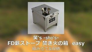 笑's FD薪ストーブ 焚き火の箱 『easy』 [SHO-0055]