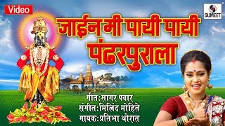 getlinkyoutube.com-Jain Mi Payi Payi | Sumeet Music | Vitthal Bhakti Geet