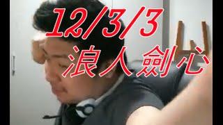 【統神】犽宿12/3/3 整場精華 「這犽宿真tm太狂了」