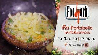 getlinkyoutube.com-Foodwork : เห็ด Portobello และถั่วลันเตาหวาน (20 มี.ค. 59)
