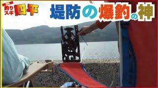 getlinkyoutube.com-久々の堤防釣りは大物テンション釣りあがる!#1