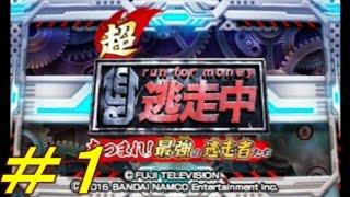#1【あつまれ逃走者たち!】3DS超逃走中実況プレイPART1 ファンタジーに挑む!!