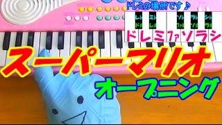 getlinkyoutube.com-1本指ピアノ【スーパーマリオ オープニング】簡単ドレミ楽譜 超初心者向け